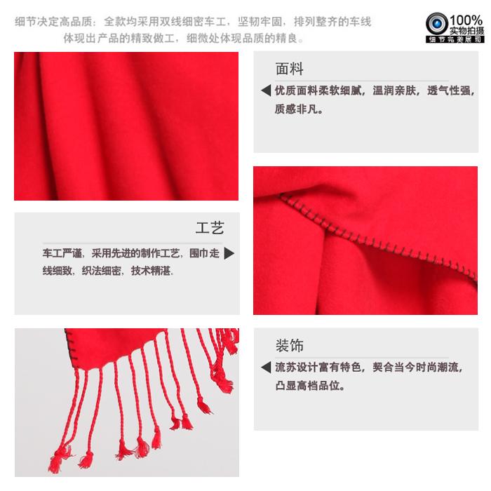 红色披肩 竹纤维披肩 拉绒披肩