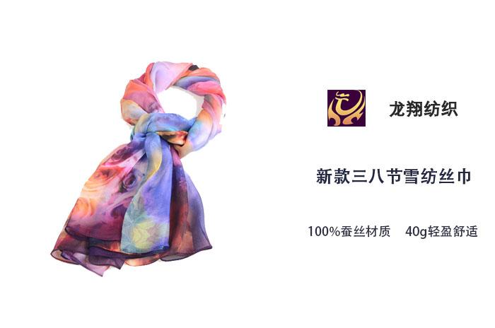 新款三八节雪纺丝巾