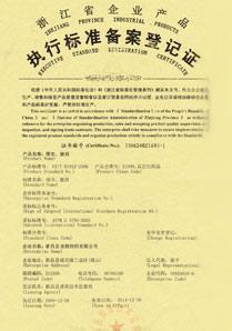 龙翔执行标准登记证