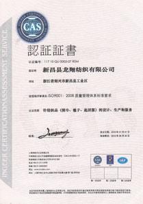 龙翔CAS认证证书