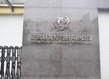 围巾工厂标志